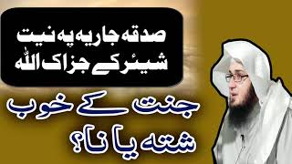 Sheikh Sardar wali Sawal Jawab Hisa 9 Pashto Bayan | Deen Lara |سوال