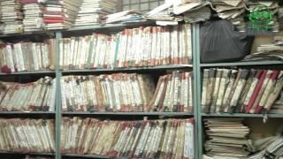 Land Record Management Information System - Punjab