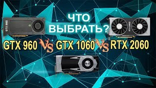 GTX 960 vs GTX 1060 vs RTX 2060 Что выбрать?