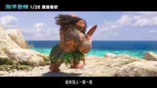 《海洋奇緣》中文版主題曲 - A-Lin〈海洋之心〉 Official Music Video