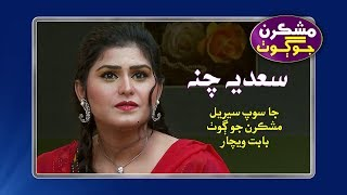 Sadia Channa - Comments | Mashkran Jo Goth | Sindh Tv Soap Serial | Sindh Tv Hd Drama
