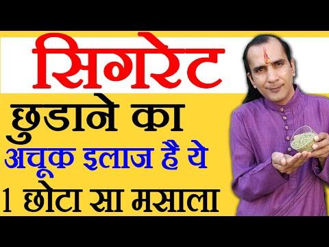 Tips on How To Quit Smoking By Sachin Goyal - धूम्रपान छुड़ाने के उपचार @ jaipurthepinkcity.com