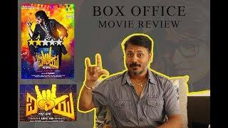 I Love You Kannada Movie Review | Upendra | Rachitha Ram