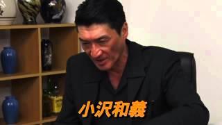 任侠映画『日本やくざ抗争史 ~殺しの軍団~ 第二章』予告 小沢和義 オールインエンタテインメント