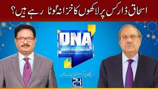 Ishaq Dar 2nd marriage exposed | DNA | 23 October 2017 | 24 News HD