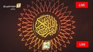 Makkah Live HD - قناة القران الكريم - Hajj 2018 / 1439 Live
