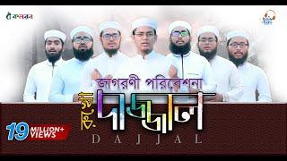 দাজ্জাল রুখো - জাগরণী সংগীত | Dajjal Rukho - Kalarab