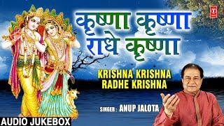 जन्माष्टमी Special कृष्णा राधे कृष्णा Krishna Krishna Radhe Krishna I ANUP JALOTA I Audio Juke Box
