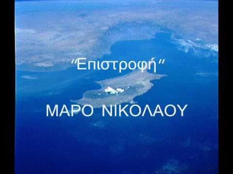 ♥♫ Επιστροφή ♥♫ poem by MARO NICOLAOU