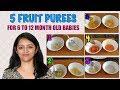 5 FRUIT PUREES FOR 6-12 MONTH BABY    5 फ्रूट प्यूरी 6-12 महीने के बच्चों के लिए