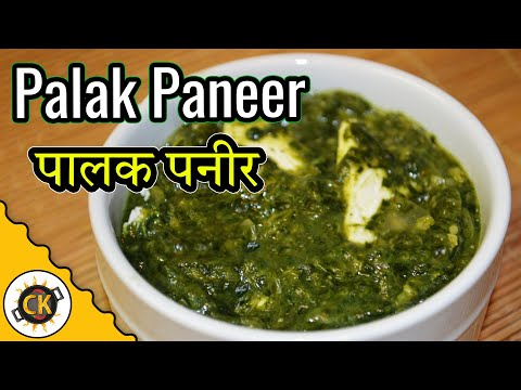 Palak Paneer Punjabi traditional recipe video.Indian Cheese in Spinach Gravy by Chawla's kitchen