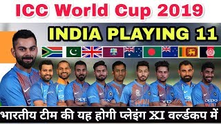 world cup 2019 team india confirm playing 11 india squad india player list