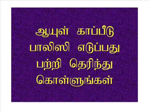 LIC policy - Importance (Tamil)