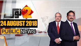 2 Tok with Ch Ghulam Hussain & Saeed Qazi | 24 August 2018 | Public News