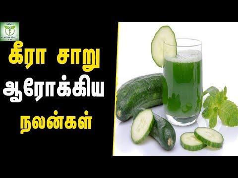 keera juice Health Benefits - Healthy Fruits || Tamil Health Tips
