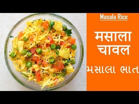 મસાલા ભાત | मसाला चावल | Masala Rice by Trusha Satapara
