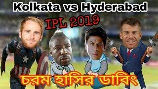Kolkata vs Hyderabad After Match Bangla Funny Dubbing IPL 2019  David Warne,Shah Rukh Khan,Russell