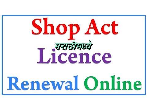 ONLINE  SHOP ACT RENEWAL MAHARASHTRA FULL INFORMATION