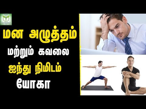 5 minute  YOGA for Stress Relief and Anxiety - Tamil Health Tips
