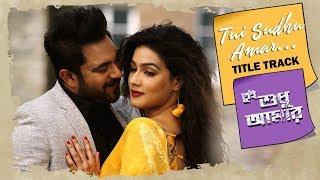 Tui Sudhu Amar (Title Track) | Soham | Mahiya Mahi | Latest Bengali Song 2018 | Eskay Movies