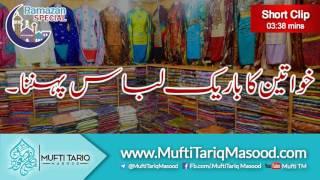 Khawateen Ka Bareek Libaas Pehenna - Mufti Tariq Masood
