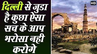 दिल्ली से जुडा भारत का प्राचीन इतिहास | History Relate To Delhi