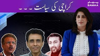 Karachi ki siasat | Sawal with Amber Shamsi | SAMAA TV | 19 January 2020
