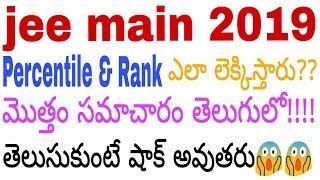 how to calculate jee main 2019 percentile telugu || jee main 2019 telugu || jee main 2019 rank telug