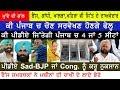 Bains Gandhi Khaira ਤੇ Khalda ਦੀ ਹੋਊ ਜਿੱਤ ? Punjabi News 21 may 2019 Lok Sabha Elections Exit Polls