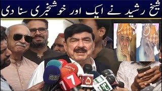 Sheikh Rasheed Shocking Announcement On Fazal-ur-Rehman Politics  | 1 Aug 2019