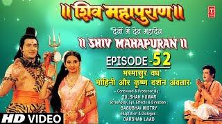 Download Shiv Mahapuran - Episode 52 Video