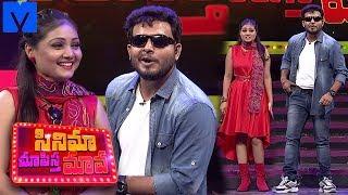 Cinema Chupista Mava Promo - 1st June 2017 - Narasimha Spoof - #GetupSreenu as Rajni kanth