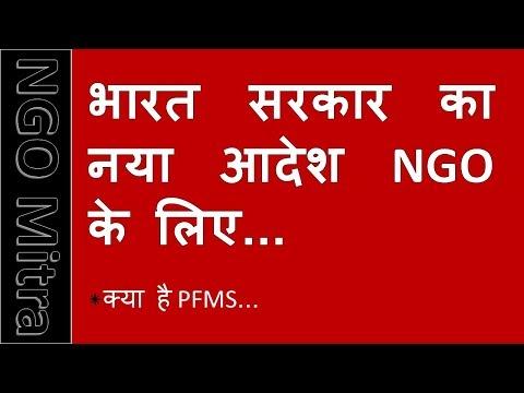 #NGO, PFMS*** Govt. Order for NGOs, 21 Jan 2018, 32 Banks PFMS linked***
