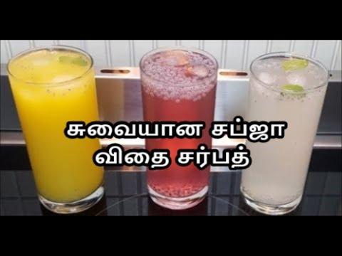 Sabja Seeds Drink | Sabja Seeds in Tamil | சப்ஜா விதை சர்பத் | சப்ஜா