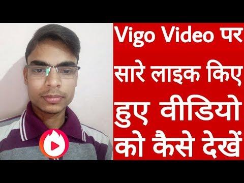 Vigo Video par like videos ka history Kaise Dekhe