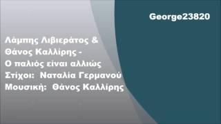 Λάμπης Λιβιεράτος & Θάνος Καλλίρης - Ο παλιός είναι αλλιώς, Στίχοι