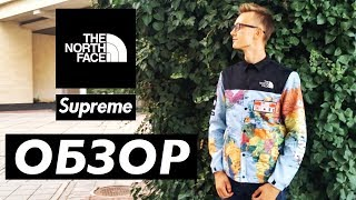 Supreme x northface map jacket rep review music jinni tnf x supreme world map jacket the north face gumiabroncs Images