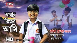 AMAR VITOR AMI (2017) | Bengali Short Film | Shoriful Islam | Surjo Ahmed | SIS Media