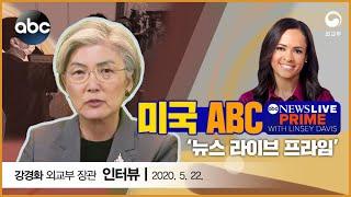 미국 ABC '뉴스 라이브 프라임' 강경화 외교부 장관 인터뷰 [한글자막 CC /ENG SUB]