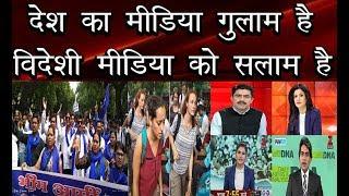 Prime Time: Bhim Army का जनसैलाब देखकर बढ़ी Modi-Yogi और Godi Media की टेंशन
