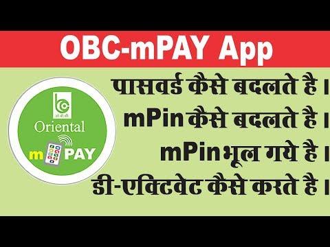 [Hindi]  Change Password I Change mPIN I Forgot mPIN I De-Registration OBC mPAY