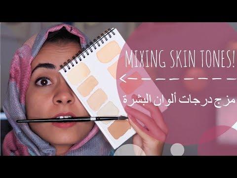 How to Mix Skin Tones with Watercolor! - كيف تمزج درجات ألوان البشرة بالألوان المائية