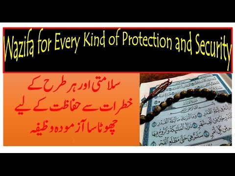 Dua for Safety Security and Protection I Ya Hafeezu Ya Salamu Wazifa for Salamti and Protection