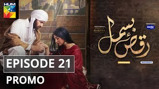 Raqs-e-Bismil | Episode 21 | Promo | Digitally Presented by Master Paints & Powered by West Marina
