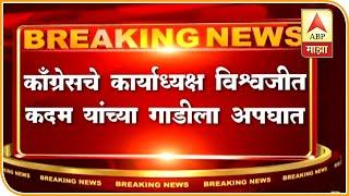 Vishwajeet Kadam | काँग्रेस आमदार विश्वजित कदमांच्या गाडीला मोठा अपघात, कदम सुखरुप | ABP Majha