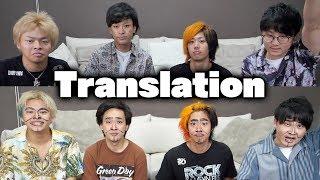 【時代は世界】東海オンエアの動画を全部英訳して完全再現してやったわ