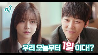 "[더 로맨스 THE ROMANCE] 김지석X유인영 作 ""타이밍"" Ep01_'TIMING' by KIM JISEOK X YOO INYOUNG"