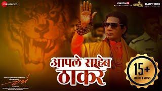 Aaple Saheb Thackeray   Thackeray   Nawazuddin Siddiqui & Amrita Rao   Avadhoot Gupte   Rohan Rohan