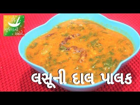 Lasooni Dal Palak Recipe  Dhaba Style | Recipes In Gujarati | Gujarati Rasoi