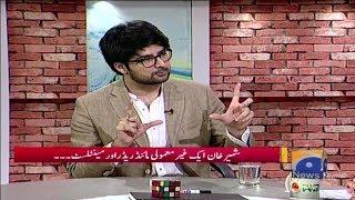 Geo Pakistan with Shaheer Khan